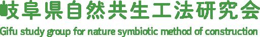 岐阜県自然共生工法研究会